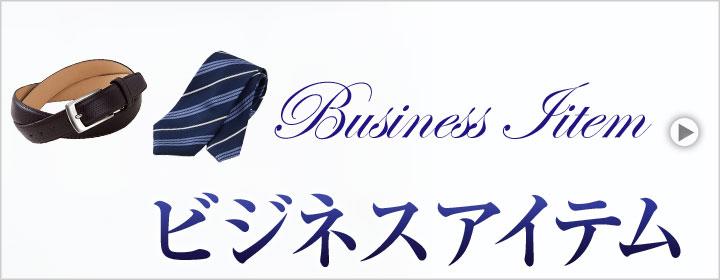 ビジネスアイテム