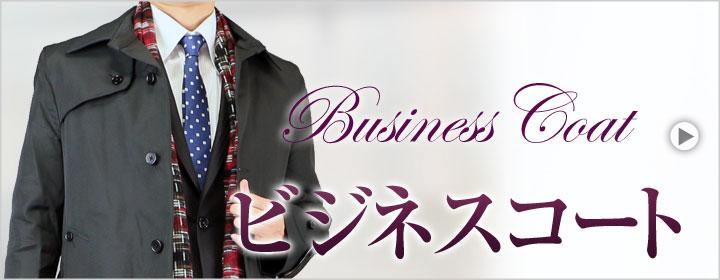 ビジネスコート