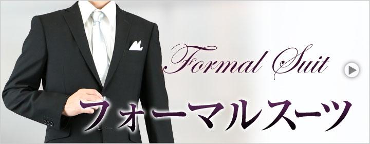 フォーマルスーツ・礼服