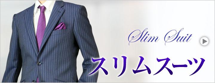 スリムスーツ