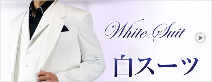 ホワイトスーツ
